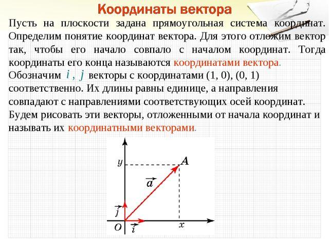 Пусть на плоскости задана прямоугольная система координат. Определим понятие...