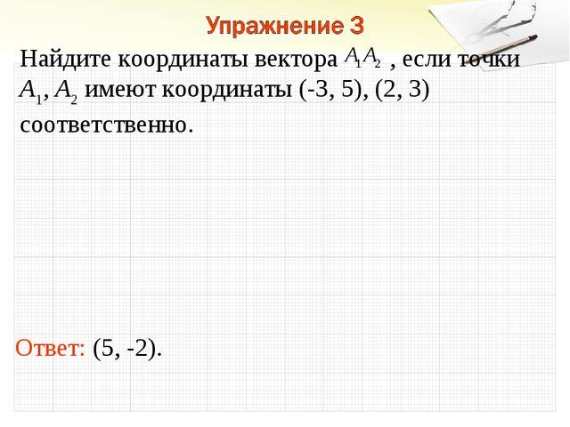 Ответ: (5, -2). Найдите координаты вектора , если точки A1, A2 имеют координа...