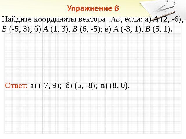 Ответ: а) (-7, 9); Найдите координаты вектора , если: а) A (2, -6), B (-5, 3)...
