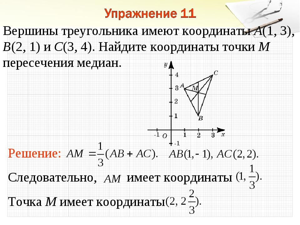 Вершины треугольника имеют координаты A(1, 3), B(2, 1) и C(3, 4). Найдите коо...