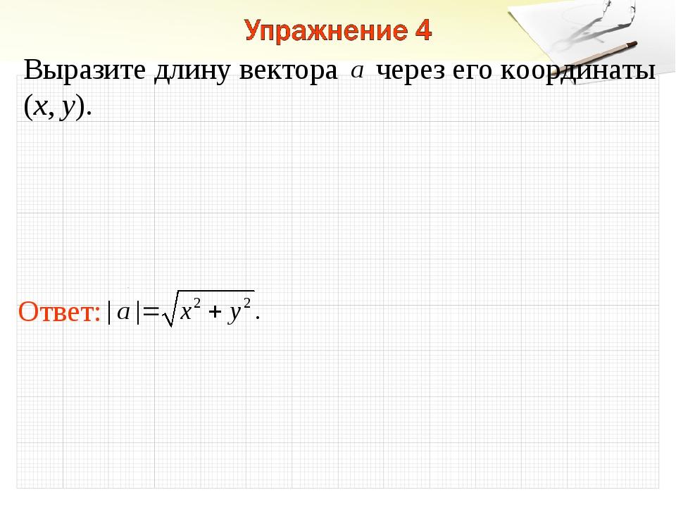 Выразите длину вектора через его координаты (x, y).
