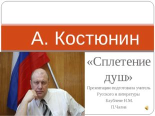 «Сплетение душ» Презентацию подготовила учитель Русского и литературы Баублен