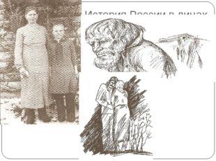 История России в лицах