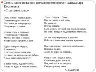Cтихи, написанные под впечатлением повести Александра Костюнина «Сплетение ду