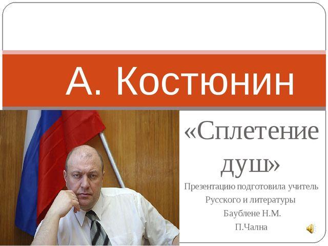 «Сплетение душ» Презентацию подготовила учитель Русского и литературы Баублен...