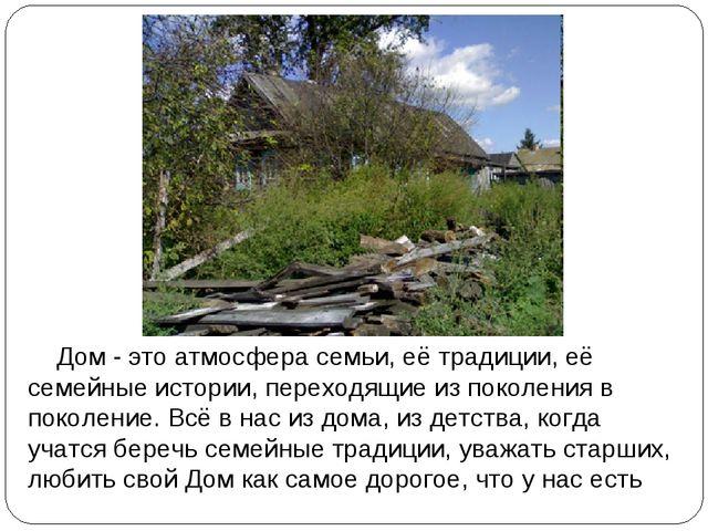 Дом - это атмосфера семьи, её традиции, её семейные истории, переходящие из...
