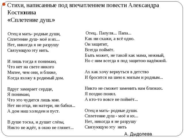 Cтихи, написанные под впечатлением повести Александра Костюнина «Сплетение ду...