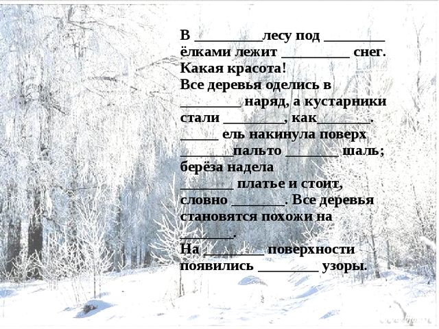 В _________лесу под ________ ёлками лежит _________ снег. Какая красота! Все...