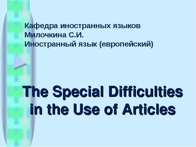 Кафедра иностранных языков Милочкина С.И. Иностранный язык (европейский) The...