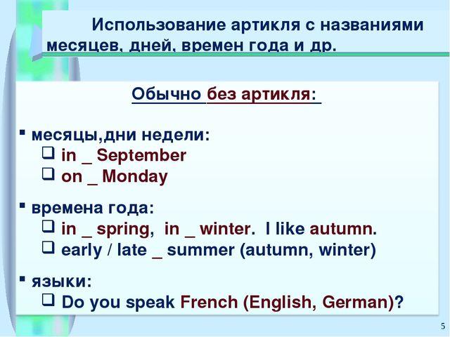 * Использование артикля с названиями месяцев, дней, времен года и др.
