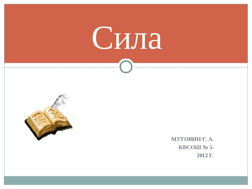 Сила МУТОВИН Г. А. КВСОШ № 5. 2012 Г.