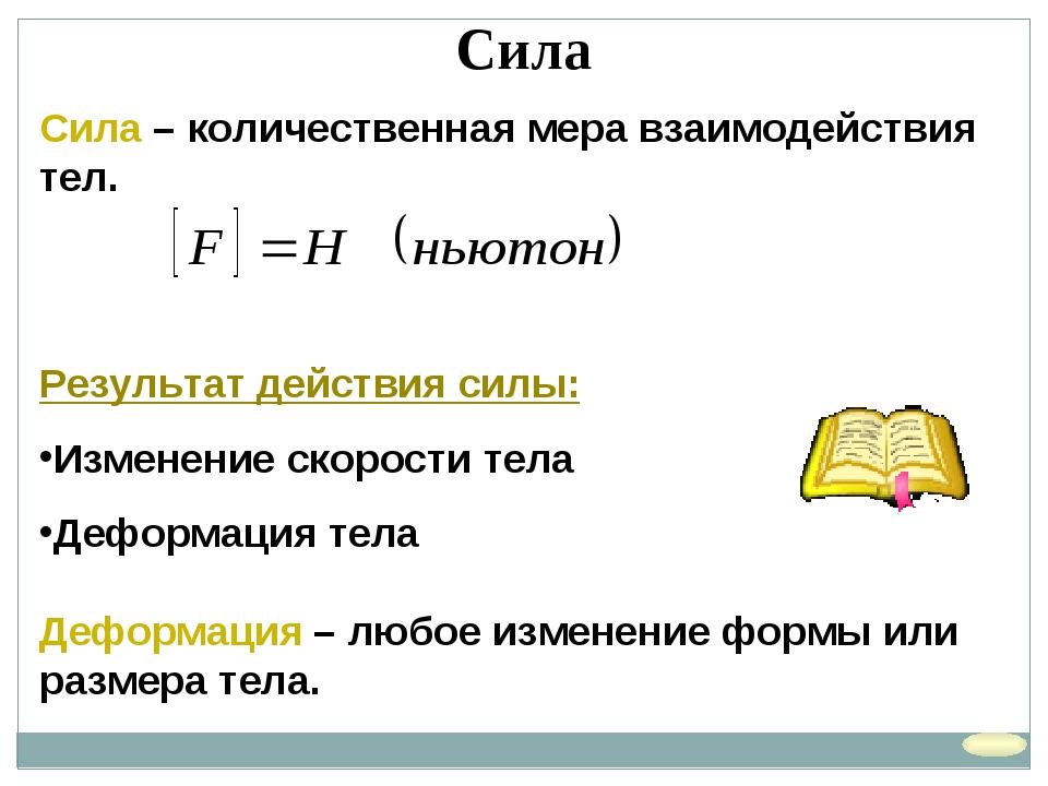 Сила Сила – количественная мера взаимодействия тел. Результат действия силы:...