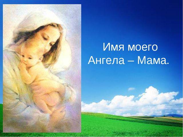 Имя моего Ангела – Мама.