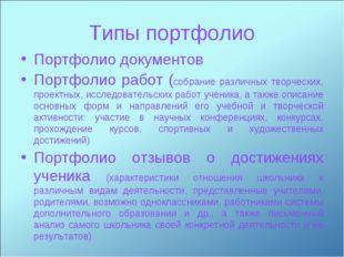 Типы портфолио Портфолио документов Портфолио работ (собрание различных творч