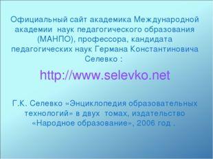 Официальный сайт академика Международной академии наук педагогического образо
