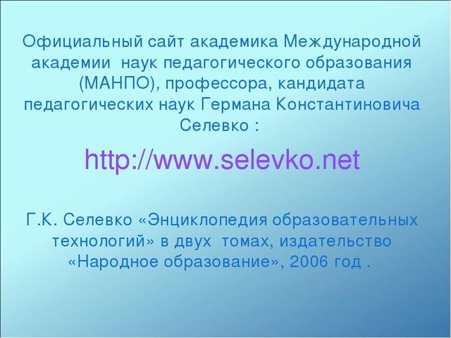 Официальный сайт академика Международной академии наук педагогического образо...