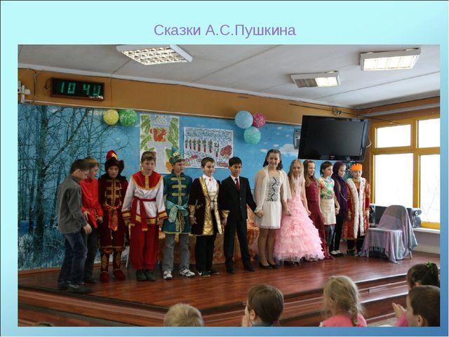 Сказки А.С.Пушкина