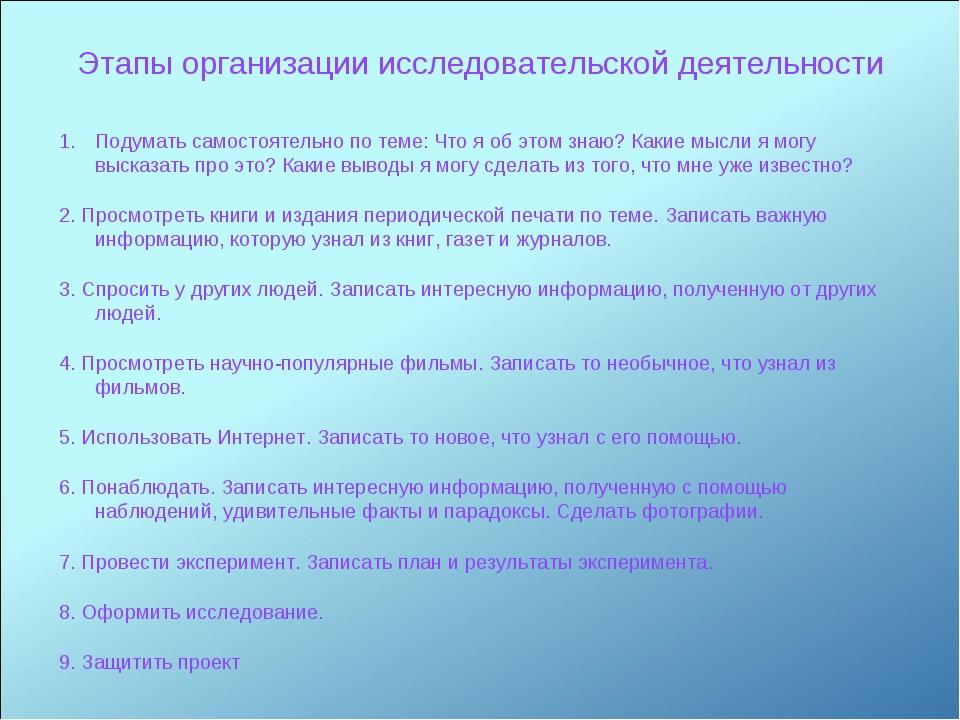 Этапы организации исследовательской деятельности Подумать самостоятельно по т...