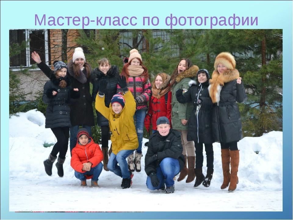 Мастер-класс по фотографии