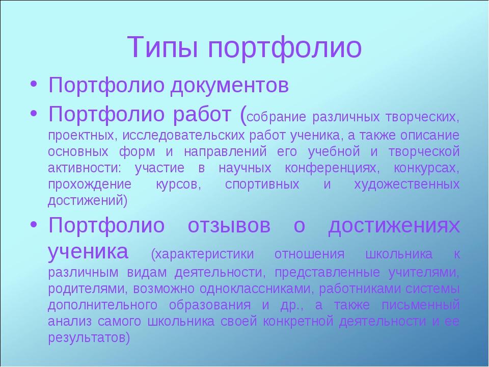 Типы портфолио Портфолио документов Портфолио работ (собрание различных творч...