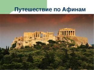 Путешествие по Афинам