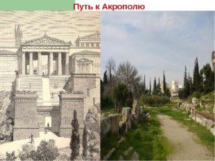 Путь к Акрополю
