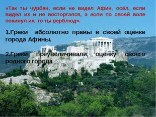 «Так ты чурбан, если не видел Афин, осёл, если видел их и не восторгался, а е