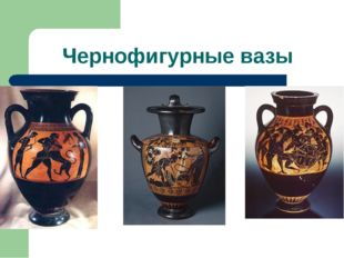 Чернофигурные вазы