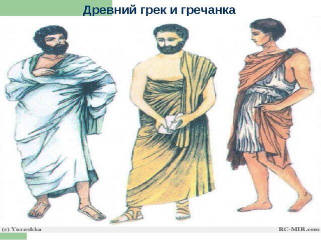 Древний грек и гречанка