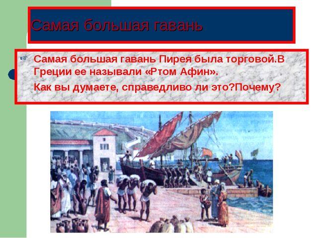 Самая большая гавань Самая большая гавань Пирея была торговой.В Греции ее наз...