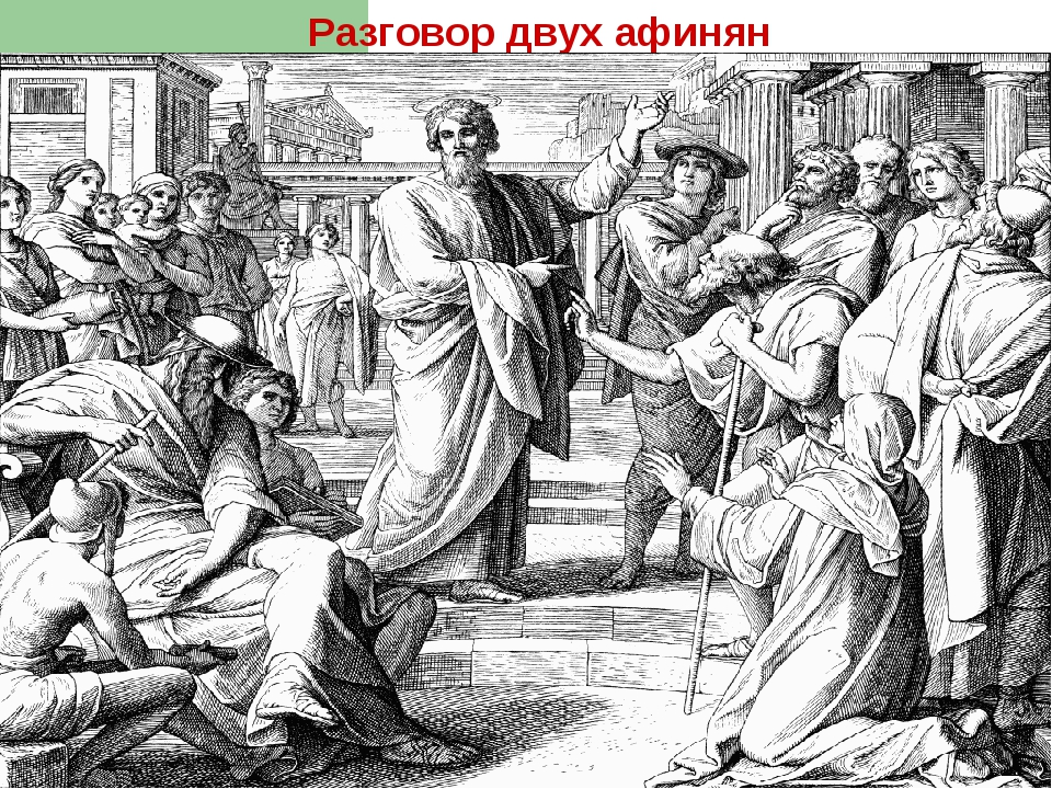 Разговор двух афинян