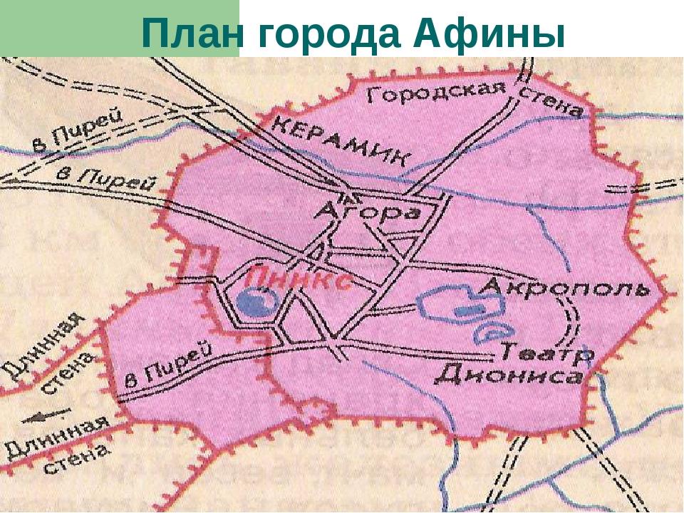 План города Афины