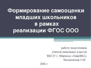 Формирование самооценки младших школьников в рамках реализации ФГОС ООО работ