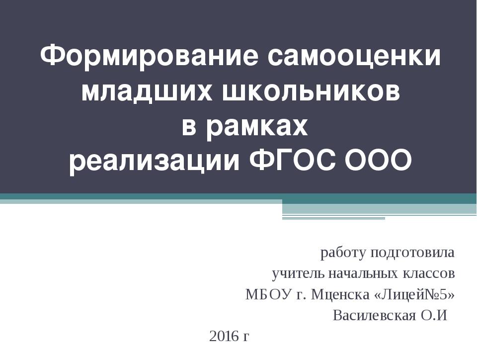 Формирование самооценки младших школьников в рамках реализации ФГОС ООО работ...