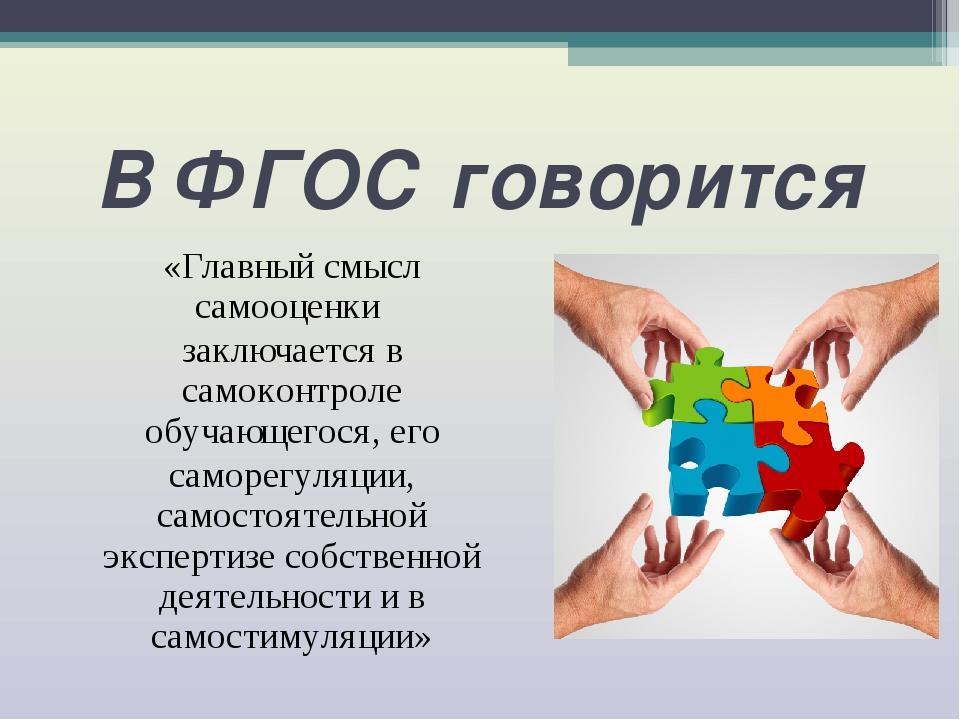 В ФГОС говорится «Главный смысл самооценки заключается в самоконтроле обучающ...