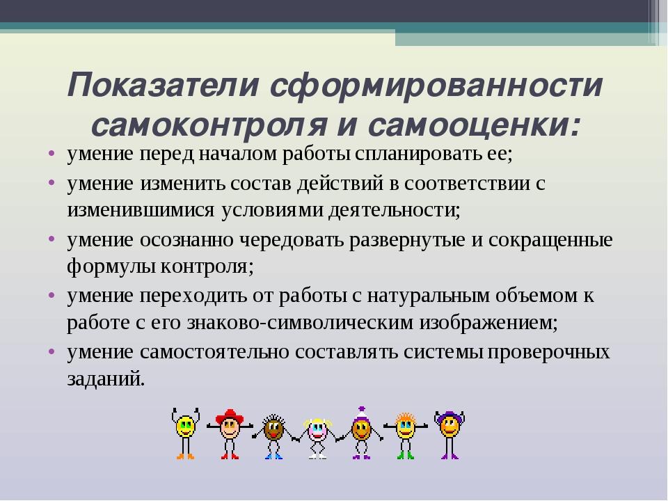 Показатели сформированности самоконтроля и самооценки: умение перед началом р...