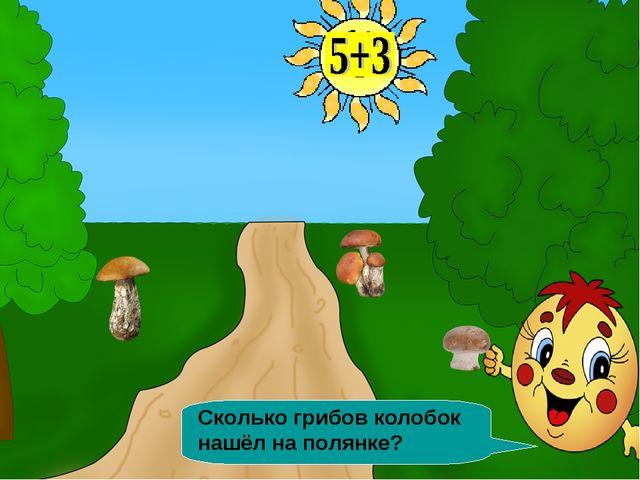Сколько грибов колобок нашёл на полянке?