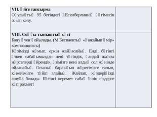 VІІ. Үйге тапсырма Оқулықтың 95 бетіндегі І.Есенберлиннің әңгімесін оқып келу