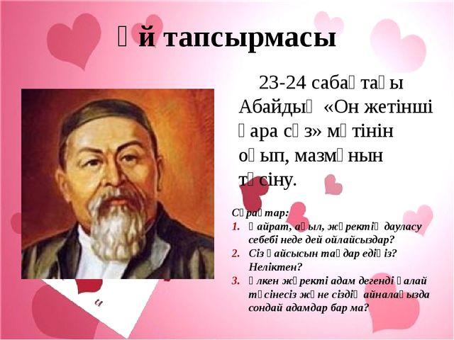 Үй тапсырмасы 23-24 сабақтағы Абайдың «Он жетінші қара сөз» мәтінін оқып, маз...