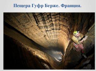 Пещера Гуфр Берже. Франция.