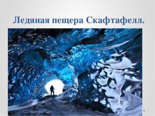Ледяная пещера Скафтафелл. Исландия.