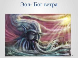 Эол- Бог ветра