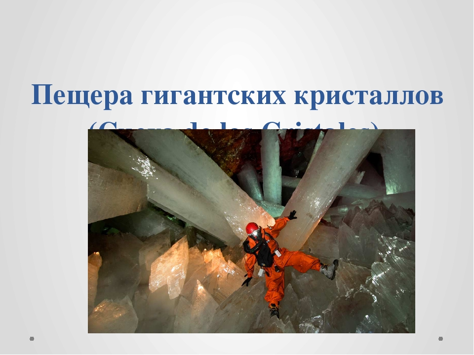 Пещера гигантских кристаллов (Cueva de los Cristales). Мексика.