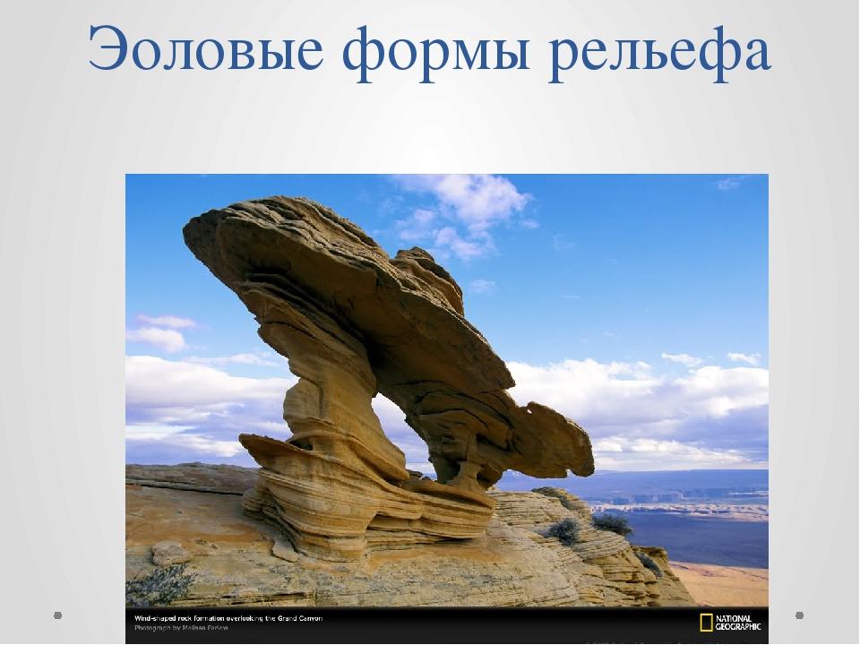 Эоловые формы рельефа