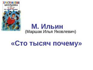 М. Ильин «Сто тысяч почему» (Маршак Илья Яковлевич)