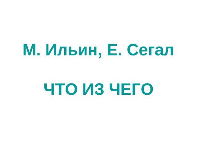 М. Ильин, Е. Сегал ЧТО ИЗ ЧЕГО
