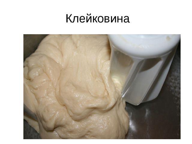 Клейковина