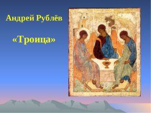 Андрей Рублёв «Троица»