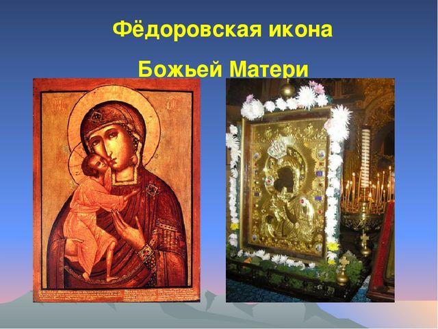 Фёдоровская икона Божьей Матери