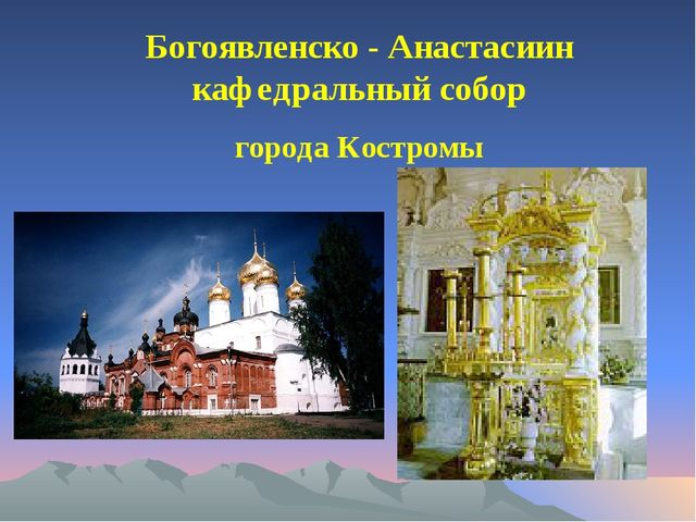 Богоявленско - Анастасиин кафедральный собор города Костромы